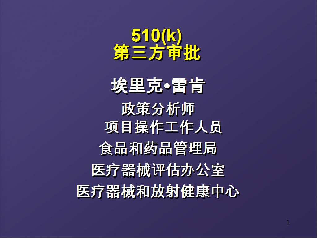 510 K 3rd Party Review Chinese Audio Only